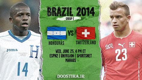دانلود بازی هندوراس و سوئیس در جام جهانی 2014