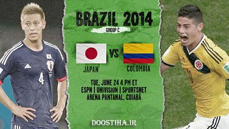دانلود بازی ژاپن و کلمبیا در جام جهانی 2014