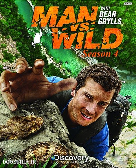 دانلود فصل چهارم مستند انسان در برابر طبیعت Man vs Wild Season 4