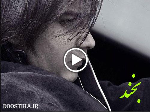 دانلود موزیک ویدئوی محسن یگانه به نام بخند