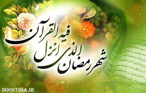اس ام اس حلول ماه رمضان 1393