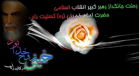 اس ام اس و پیامک رحلت امام خمینی 15 خرداد 1393