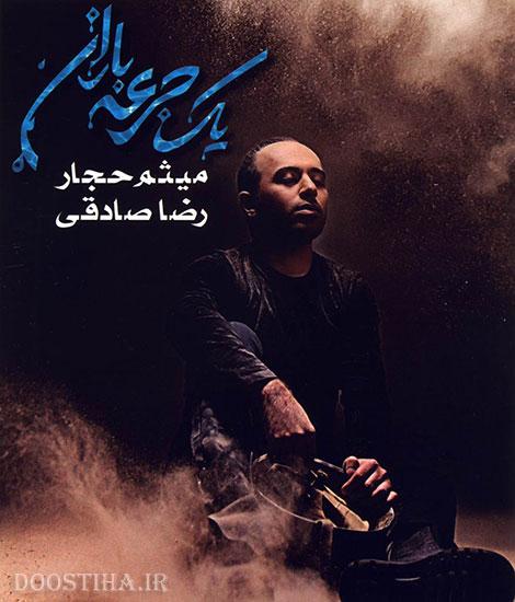 دانلود آلبوم جدید رضا صادقی و میثم حجار یک جرعه باران