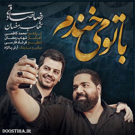 دانلود آهنگ جدید رضا صادقی و شهاب رمضان به نام با تو میخندم