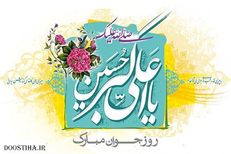 اس ام اس تبریک روز جوان, پیامک ولادت حضرت علی اکبر (ع)