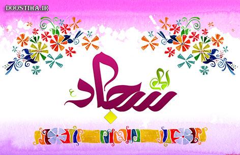 اس ام اس ولادت امام سجاد, پیامک تبریک میلاد حضرت زین العابدین