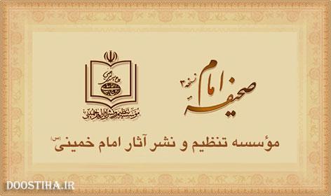 دانلود نرم افزار کامپیوتری صحیفه امام