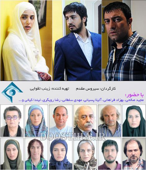 دانلود همه قسمت های سریال رمضانی مدینه با کیفیت بالا