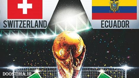 دانلود بازی سوئیس و اکوادر در جام جهانی 2014