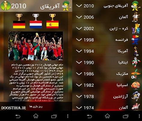 دانلود نرم افزار تاریخچه جام جهانی برای اندروید