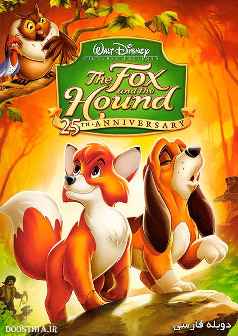 دانلود دوبله فارسی انیمیشن روباه و سگ شکاری The Fox and the Hound 1981