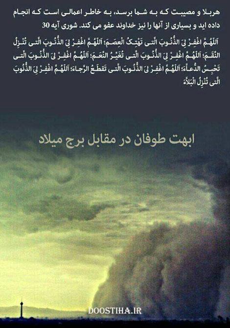 ابهت طوفان در مقابل برج میلاد