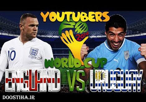 دانلود مسابقه فوتبال اروگوئه و انگلیس در جام جهانی 2014