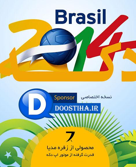 دانلود اپلیکیشن دکه جام جهانی World Cup Daakeh