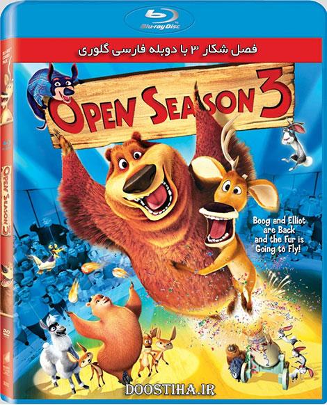 دانلود دوبله فارسی انیمیشن فصل شکار 3 با لینک مستقیم