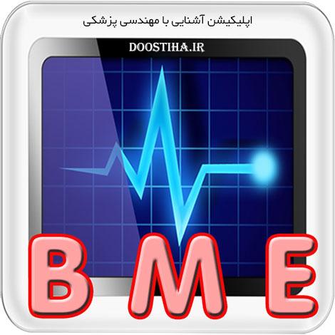 آشنایی با مهندسی پزشکی Bio Medical Engineering