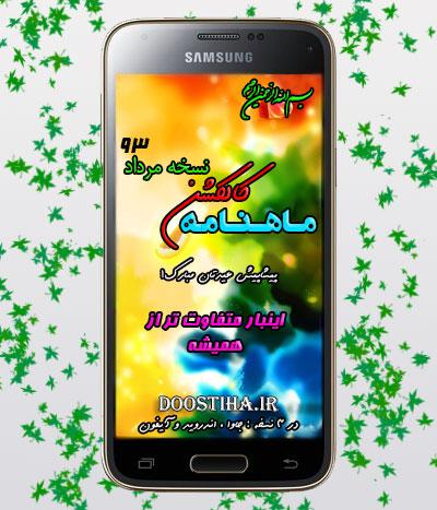دانلود ماهنامه کالکشن ویژه عید فطر مخصوص تلفن همراه