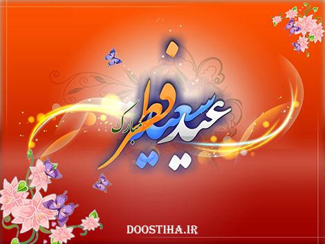 اس ام اس و پیامک های تبریک عید فطر 5 مرداد 1393