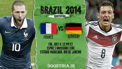 دانلود بازی فرانسه و آلمان در جام جهانی 2014