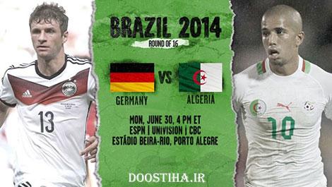 دانلود بازی آلمان و الجزایر در جام جهانی 2014