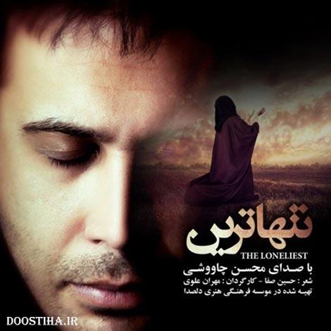 دانلود موزیک ویدیو محسن چاوشی به نام تنهاترین