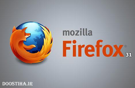 دانلود ورژن جدید فایرفاکس Mozilla Firefox 31 Final