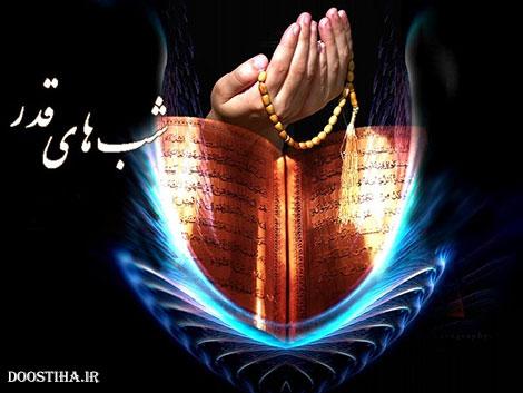 اس ام اس شب های قدر و پیامک های لیالی قدر ماه رضان 1393