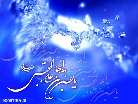 اس ام اس و پیامک های تبریک ولادت امام حسین مجتبی (ع) 22 تیر 93