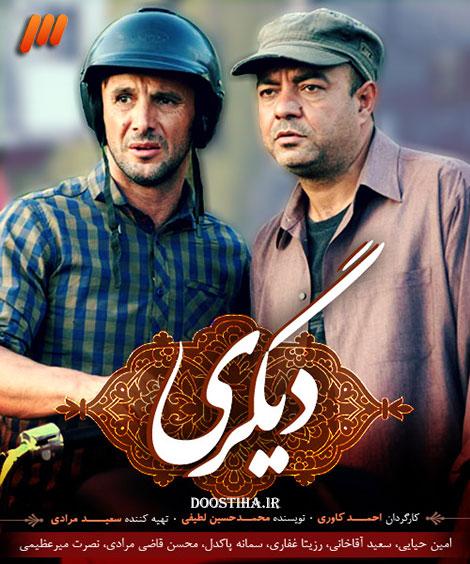دانلود سریال دیگری ویژه شب های قدر ماه رمضان 1393
