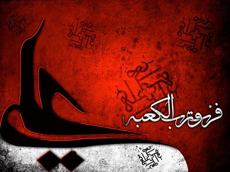 اس ام اس و پیامک ضربت خوردن حضرت علی (ع) در شب های قدر