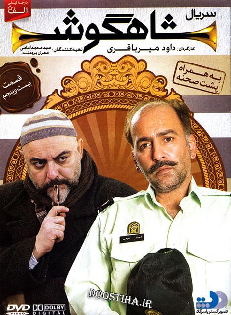 دانلود قسمت 25 سریال شاهگوش
