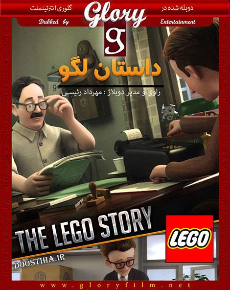 دانلود دوبله فارسی انیمیشن داستان لگو The Lego Story