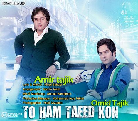 دانلود آهنگ جدید امیر و امید تاجیک به نام تو هم تائید کن