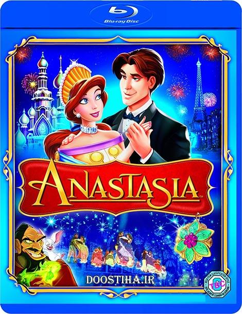 دانلود دوبله فارسی انیمیشن آناستازیا Anastasia 1997