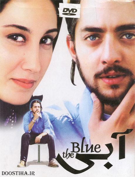 دانلود فیلم سینمایی آبی محصول 1379 با کیفیت عالی