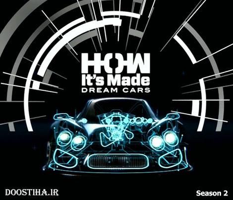 دانلود فصل دوم مستند نحوه ساخت اتومبیل های رویایی How Its Made: Dream Cars 2014
