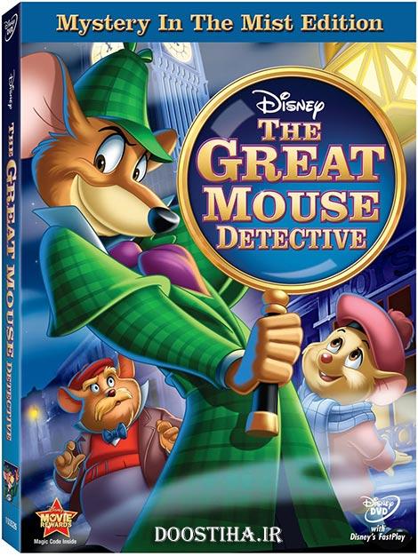 دانلود انیمیشن کارآگاه موش بزرگ با دوبله فارسی The Great Mouse Detective 1986