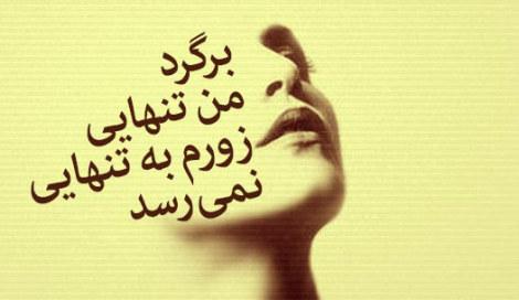 اشعار تصویری زیبا و عاشقانه