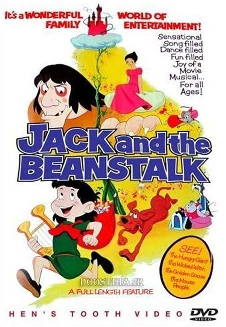 دانلود انیمیشن Jack and the Beanstalk 1974