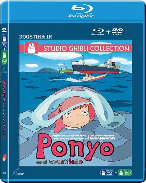 دانلود انیمیشن پونیو روی صخره کنار دریا Ponyo 2008