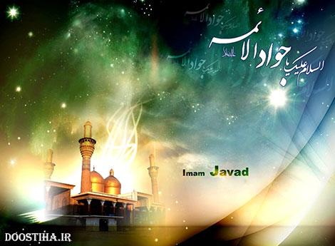 Shahadat-Emam-Javad