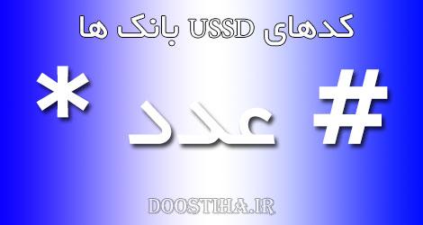 لیست کامل کدهای USSD بانک ها