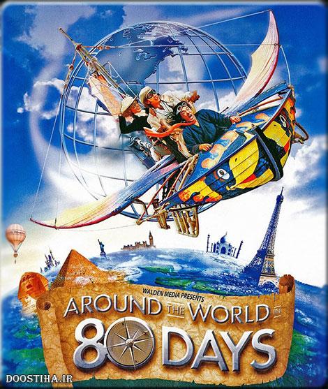 دانلود دوبله فارسی فیلم Around the World in 80 Days 2004