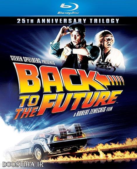 دانلود دوبله فارسی فیلم بازگشت به آینده Back to the Future 1985