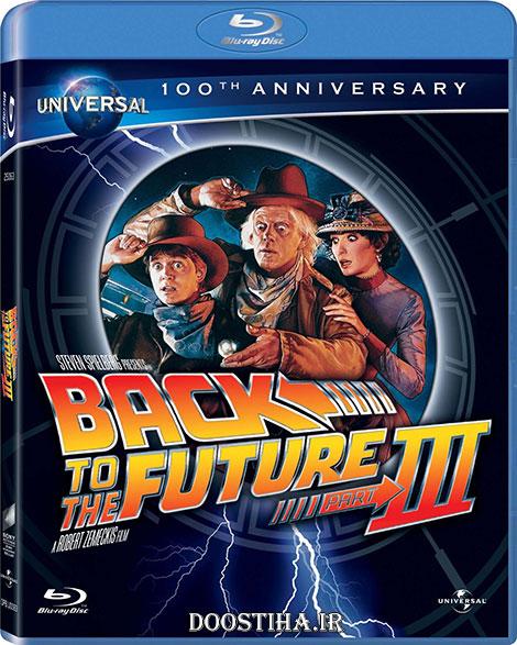 دانلود دوبله فارسی فیلم Back to the Future 1990