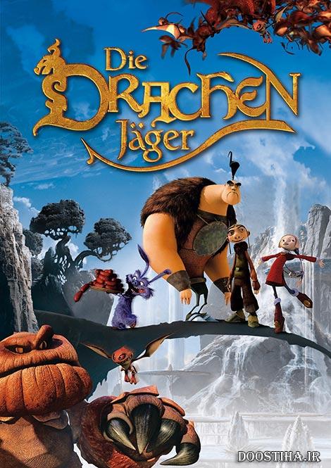 دانلود انیمیشن شکارچیان اژدها با دوبله فارسی Dragon Hunters 2008