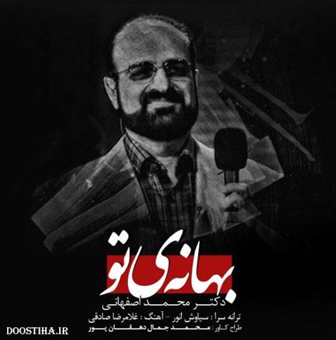 دانلود آهنگ جدید محمد اصفهانی به نام بهانه ی تو