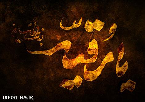 اس ام اس و پیامک های تسلیت به مناسبت شهادت حضرت رقیه (س) آبان 1393