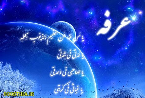اس ام اس و پیامک های روز عرفه 12 مهر 1393