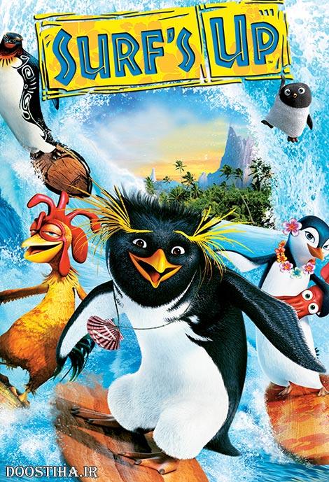 دانلود دوبله فارسی انیمیشن Surf's Up 2007